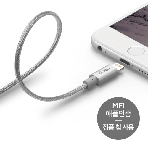 Aluminum lightning cable - Silver