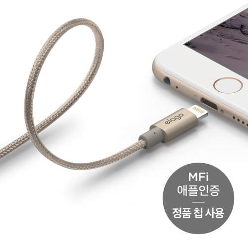 Aluminum lightning cable - Champagne Gold